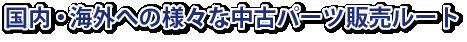 国内・海外への様々な中古パーツ販売ルート