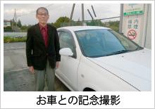 お車との記念撮影