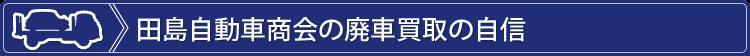 田島自動車商会の廃車買取の自信
