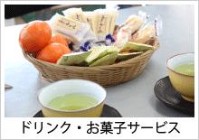 ドリンク・お菓子サービス