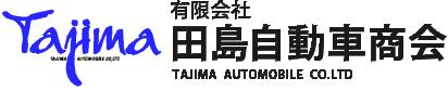 有限会社田島自動車商会 - 熊本